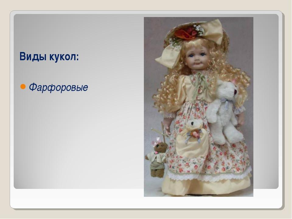 Виды кукол: Фарфоровые