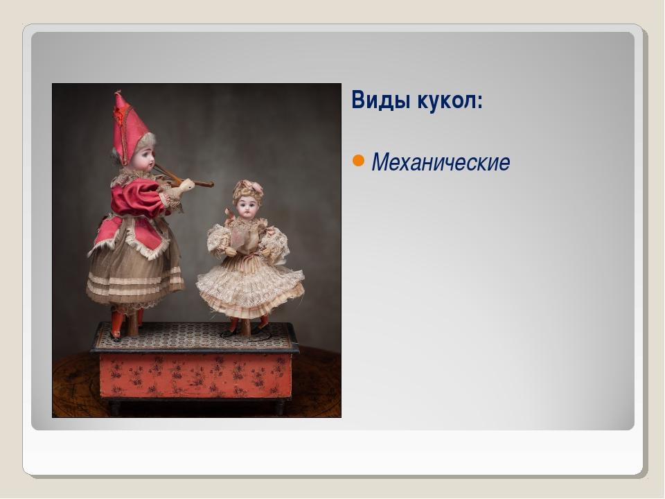 Виды кукол: Механические