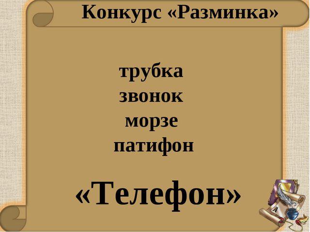 Конкурс «Разминка» трубка звонок морзе патифон «Телефон»