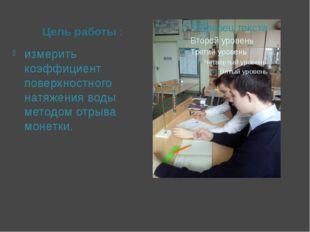 Цель работы : измерить коэффициент поверхностного натяжения воды методом отр
