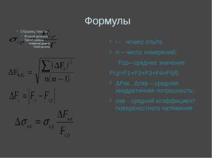 Формулы i - номер опыта n – число измерений; Fср– среднее значение Fср=F1+F2+