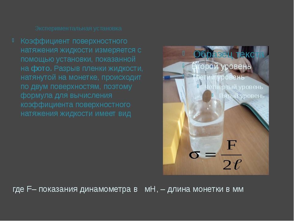 где F– показания динамометра в мН, – длина монетки в мм Экспериментальная уст...