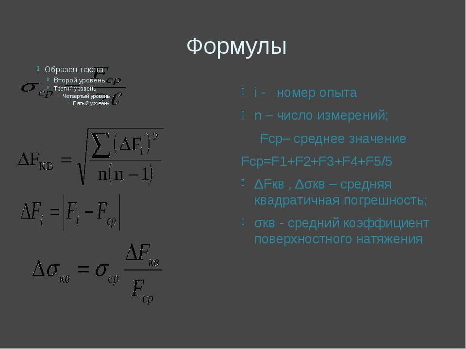 Формулы i - номер опыта n – число измерений; Fср– среднее значение Fср=F1+F2+...
