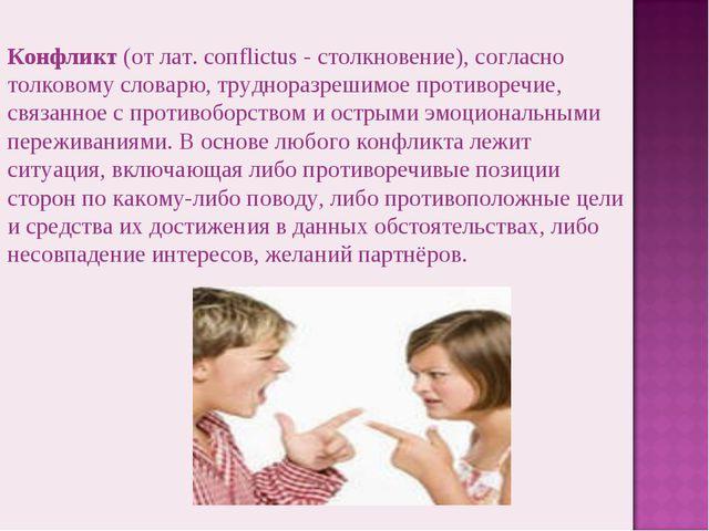 Конфликт (от лат. coпflictus - столкновение), согласно толковому словарю, тру...