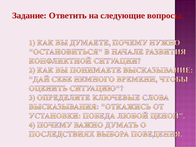 Задание: Ответить на следующие вопросы.