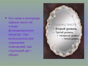Все чаще в интерьере зеркало несет не только функциональную нагрузку. Оно ис