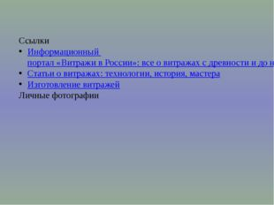 Ссылки Информационный портал «Витражи в России»: все о витражах с древности и