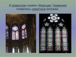 В романских храмах (Франция, Германия) появились сюжетные витражи.