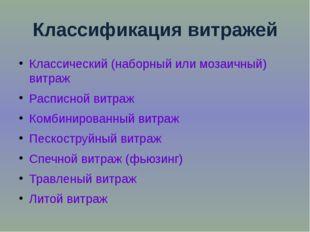 Классификация витражей Классический (наборный или мозаичный) витраж  Расписн