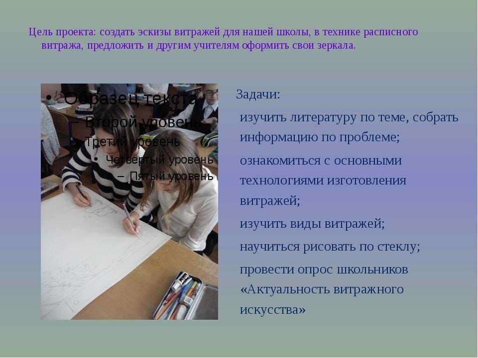 Цель проекта: создать эскизы витражей для нашей школы, в технике расписного в...