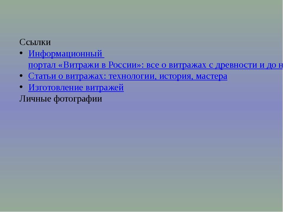 Ссылки Информационный портал «Витражи в России»: все о витражах с древности и...