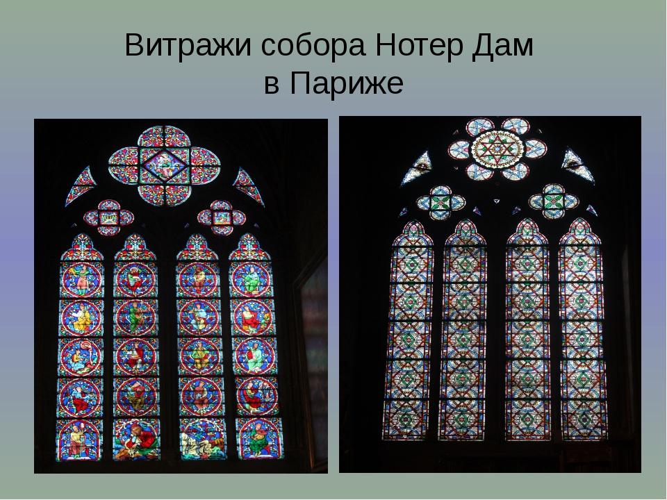 Витражи собора Нотер Дам в Париже