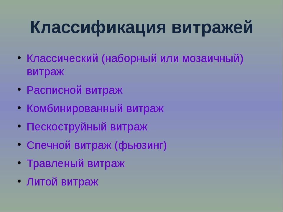 Классификация витражей Классический (наборный или мозаичный) витраж  Расписн...
