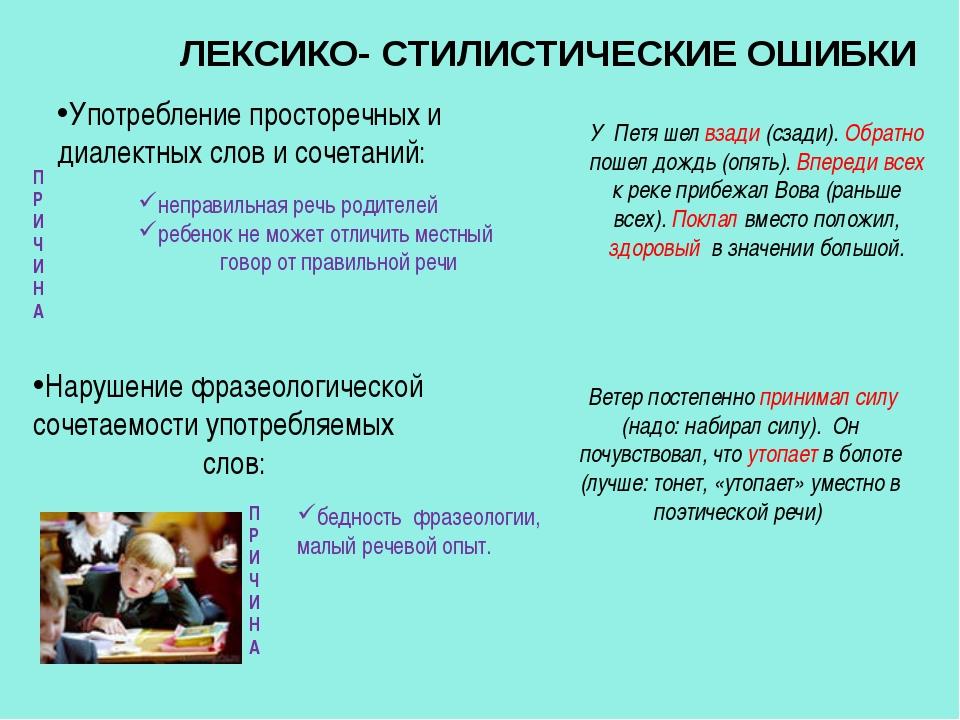 ЛЕКСИКО- СТИЛИСТИЧЕСКИЕ ОШИБКИ Употребление просторечных и диалектных слов и...