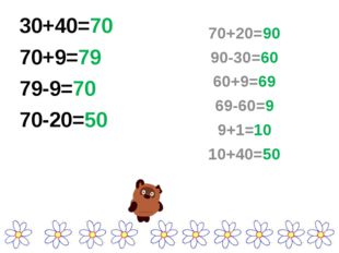 30+40=70 70+9=79 79-9=70 70-20=50 70+20=90 90-30=60 60+9=69 69-60=9 9+1=10 10