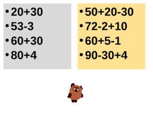 20+30 53-3 60+30 80+4 50+20-30 72-2+10 60+5-1 90-30+4