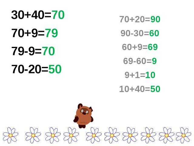30+40=70 70+9=79 79-9=70 70-20=50 70+20=90 90-30=60 60+9=69 69-60=9 9+1=10 10...