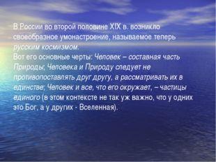 В России во второй половине XIX в. возникло своеобразное умонастроение, назыв