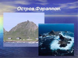 Остров Фараллон.