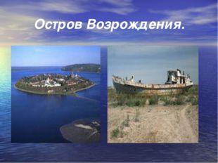 Остров Возрождения.