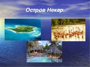 Остров Некер.