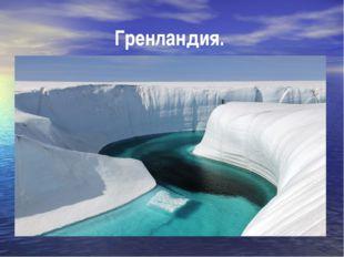 Гренландия.