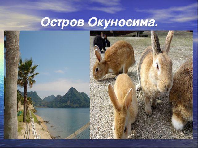 Остров Окуносима.