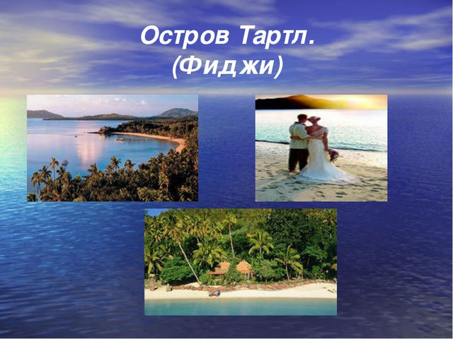 Остров Тартл. (Фиджи)