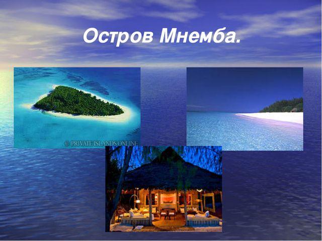 Остров Мнемба.
