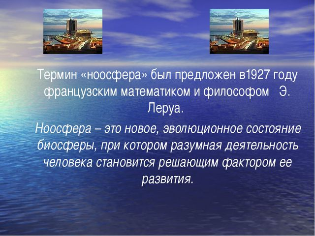 Термин «ноосфера» был предложен в1927 году французским математиком и философо...