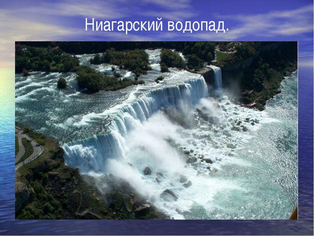 Ниагарский водопад.