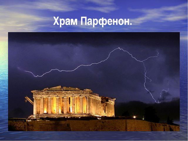 Храм Парфенон.