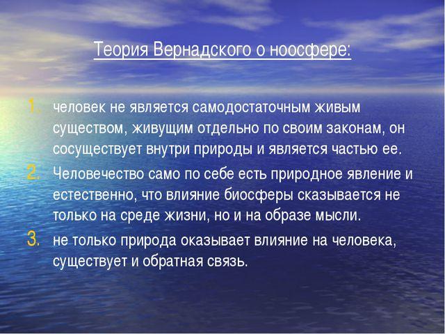 Теория Вернадского о ноосфере: человек не является самодостаточным живым суще...