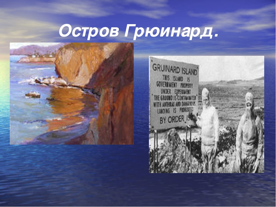 Остров Грюинард.