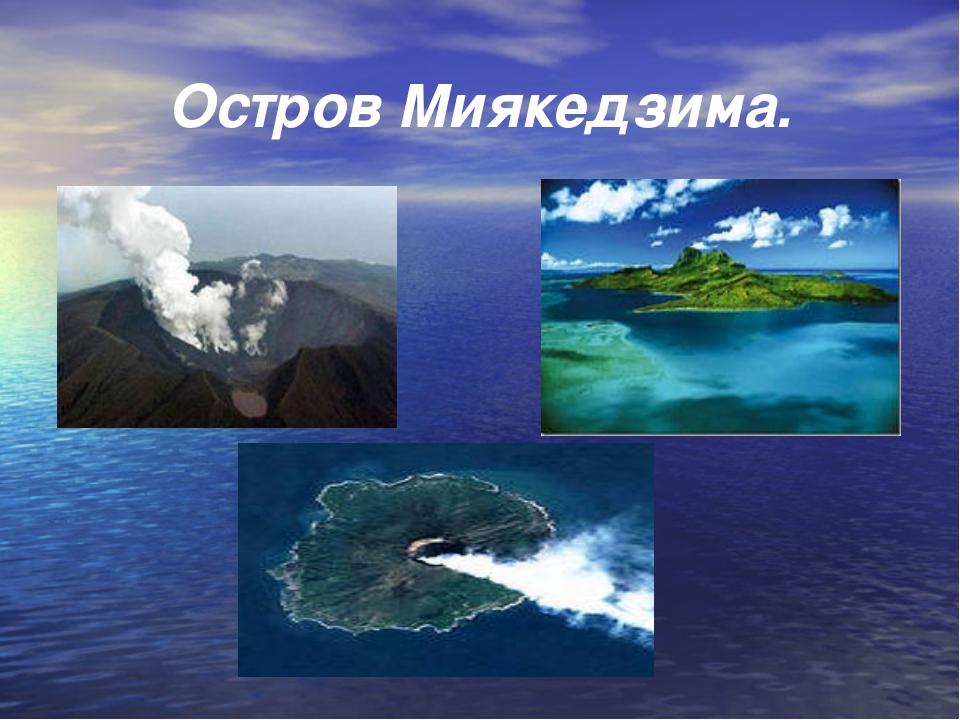Остров Миякедзима.