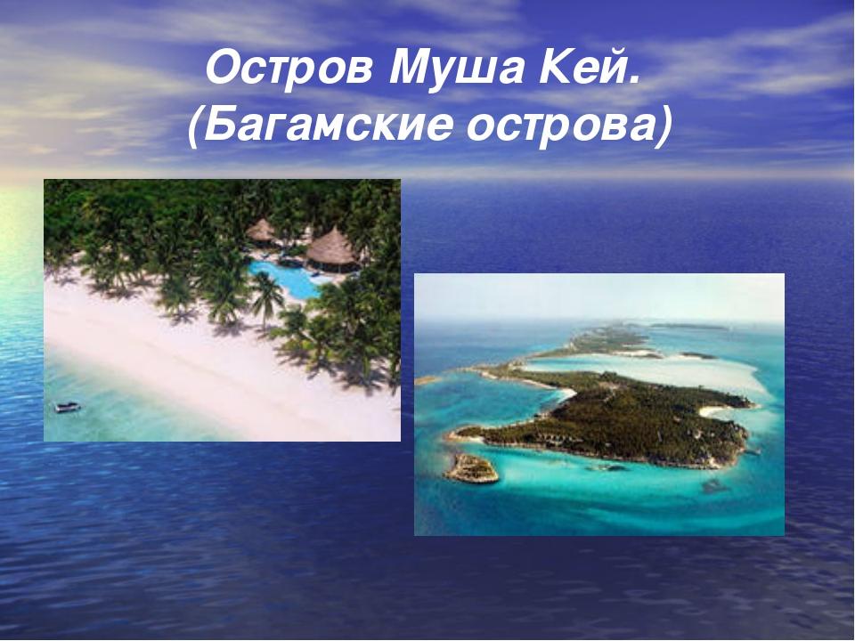 Остров Муша Кей. (Багамские острова)
