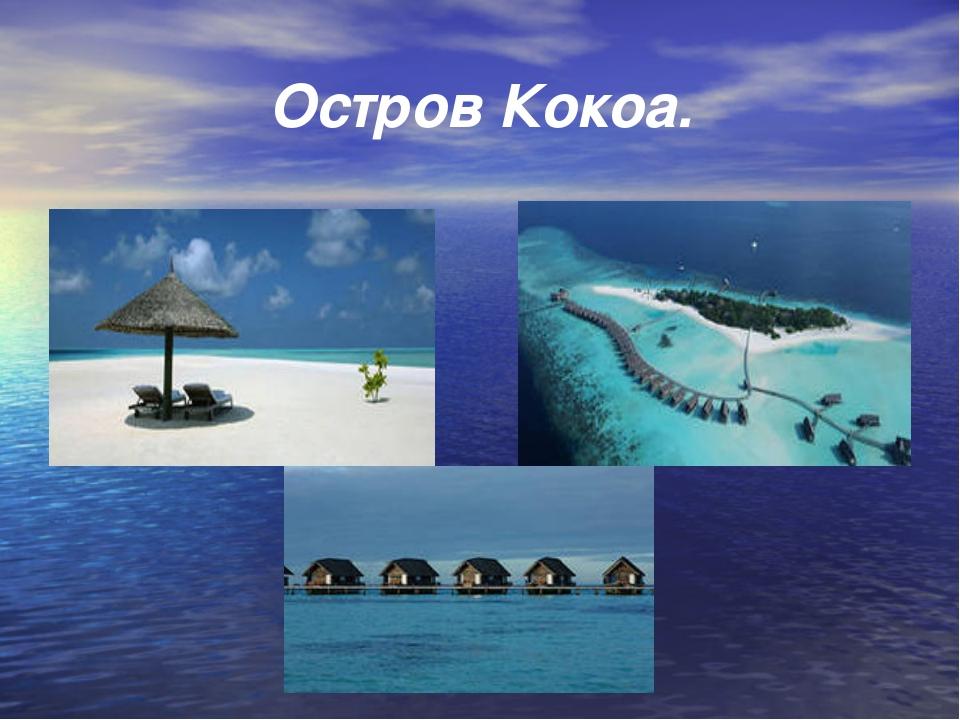 Остров Кокоа.