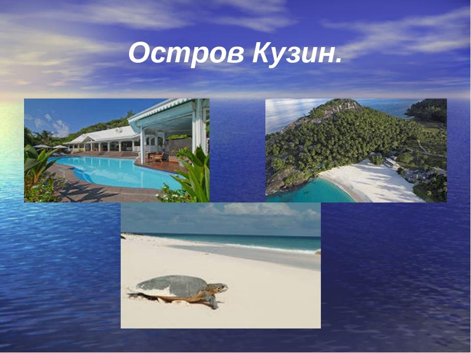 Остров Кузин.
