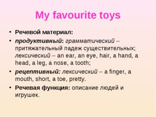 My favourite toys Речевой материал: продуктивный: грамматический – притяжател