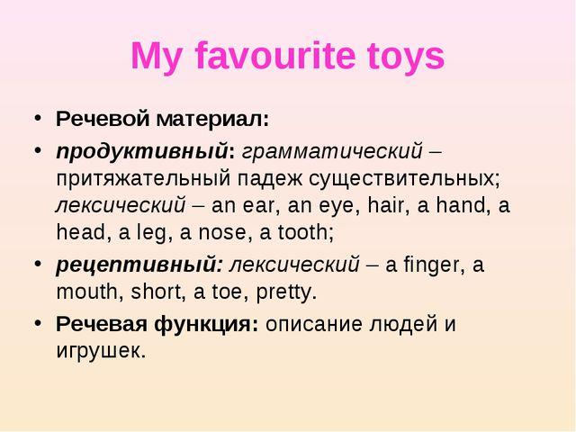 My favourite toys Речевой материал: продуктивный: грамматический – притяжател...