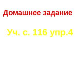 Домашнее задание Уч. с. 116 упр.4