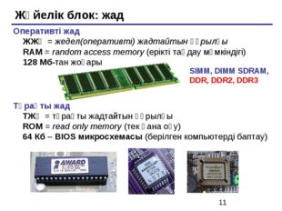 Жүйелік блок: жад SIMM, DIMM SDRAM, DDR, DDR2, DDR3 Оперативті жад ЖЖҚ = жеде