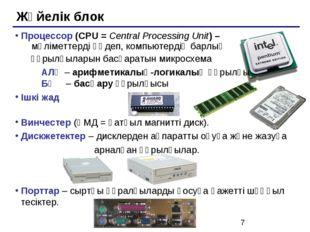Жүйелік блок Процессор (CPU = Central Processing Unit) – мәліметтерді өңдеп,