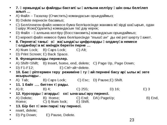 7. Қоржындағы файлды бастапқы қалпына келтіру үшін оны белгілеп алып … A) Фай...