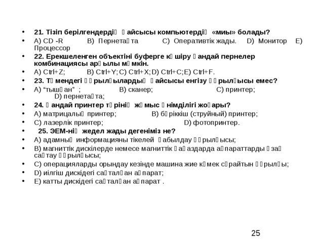 21. Тізіп берілгендердің қайсысы компьютердің «миы» болады? А) CD -R В) Перне...