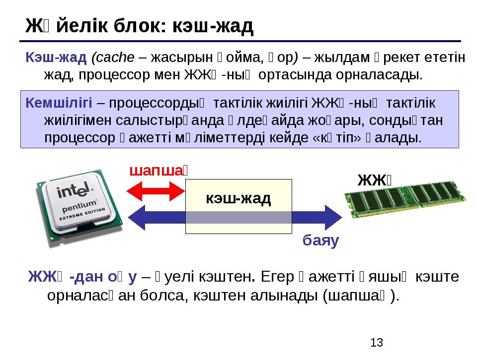 Жүйелік блок: кэш-жад Кэш-жад (cache – жасырын қойма, қор) – жылдам әрекет ет...