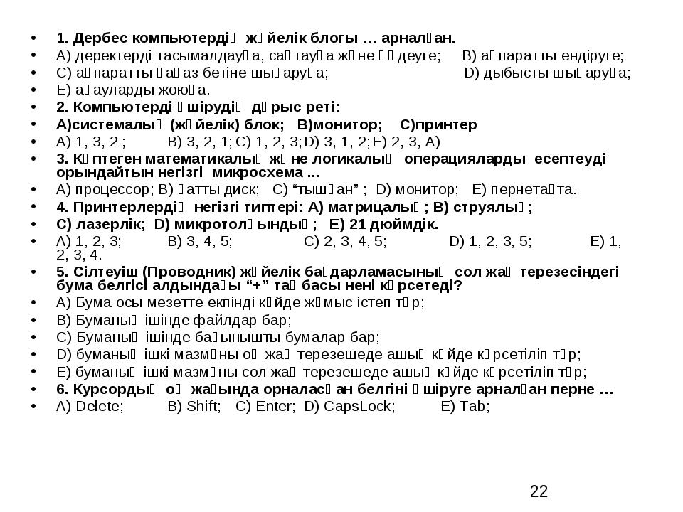 1. Дербес компьютердің жүйелік блогы … арналған. A) деректерді тасымалдауға,...