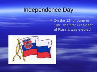 Independence Day On the 12th of June in 1991 the first President of Russia wa