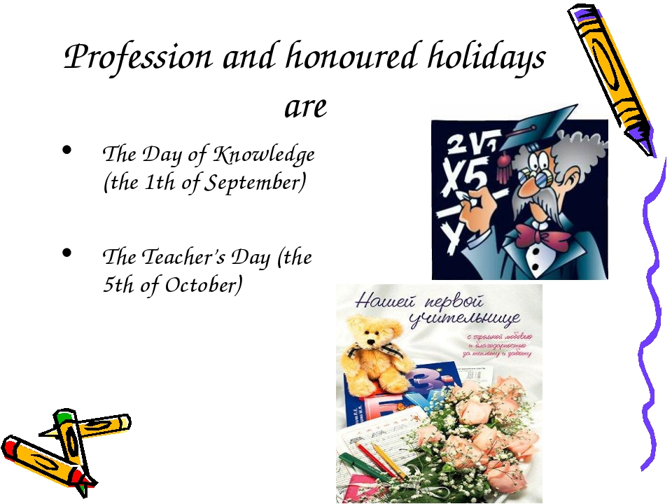 Profession and honoured holidays are The Day of Knowledge (the 1th of Septemb...