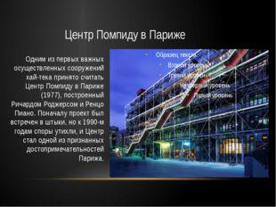 Центр Помпиду в Париже Одним из первых важных осуществленных сооружений хай-т